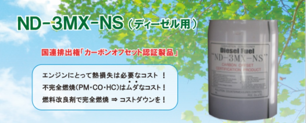ND-3MX-NS